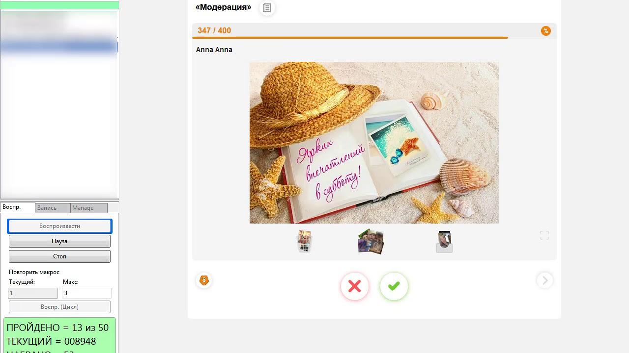 imacros скрипт для приложения Модератора сайта ok.ru 2019 г.