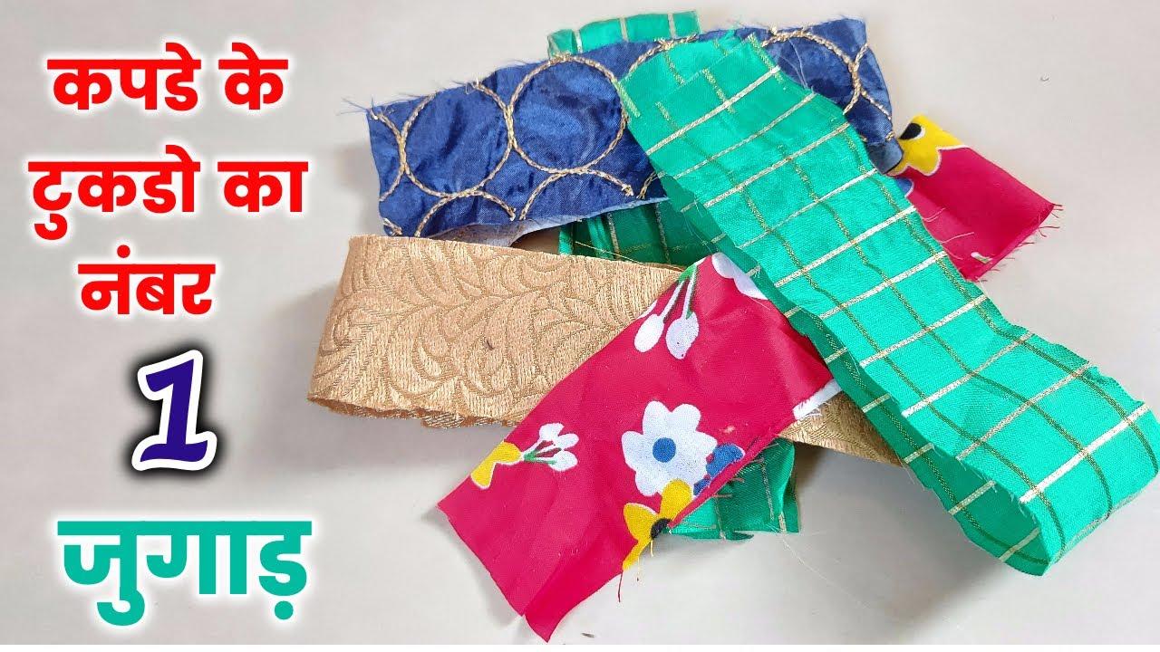 बेकार कपडे के टुकड़ो का ख़ास इस्तेमाल | Special use of waste cloth pieces