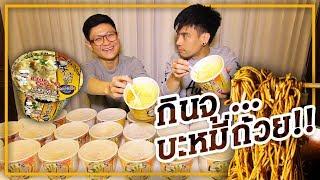 มันจะไปยากอะไร ! ... กินจุบะหมี่กึ่งสำเร็จรูป 30 ถ้วย (ใหญ่) | Thai Pro Eater