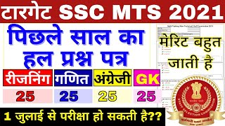 SSC MTS  1 JULY 2021 PREVIOUS YEAR PAPER SSC MTS PREVIOUS YEAR PAPER 2019 BSA CLASS
