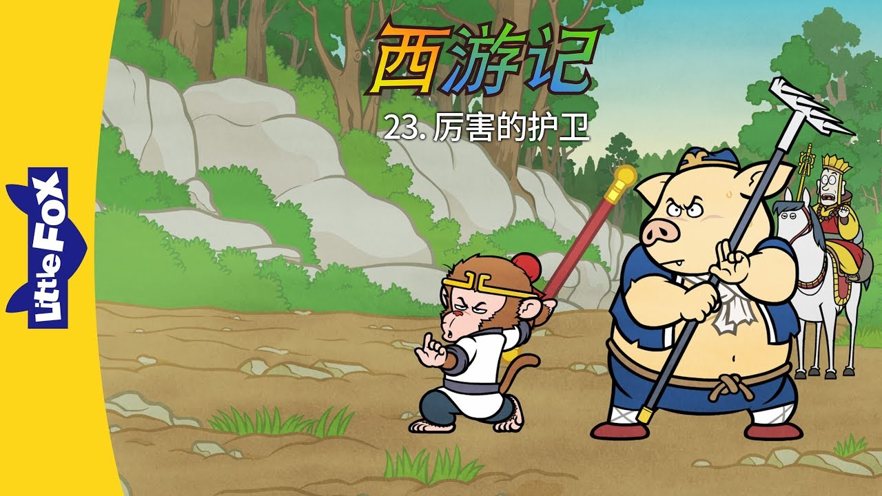 Download Journey to the West 23: Great Protectors (西游记 23:厉害的护卫)   Classics   Chinese   By Little Fox