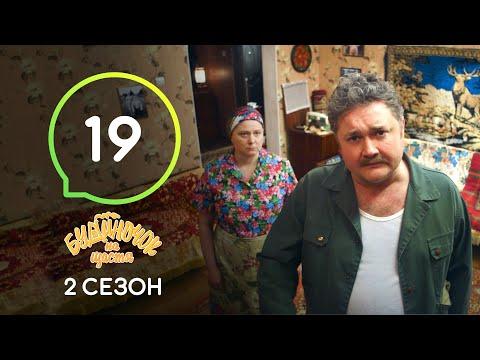 Сериал Будиночок на щастя 2 сезон. Серия 19 | Комедия 2020