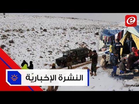 """موجز الاخبار: مجزرة """"جرد الصويري"""" لم تنتهِ..ضحايا جدد بينهم طفل, و 150 عائلة سورية تستعد للعودة"""