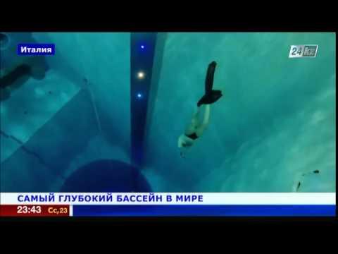 Самый глубокий бассейн в мире открыли в Италии