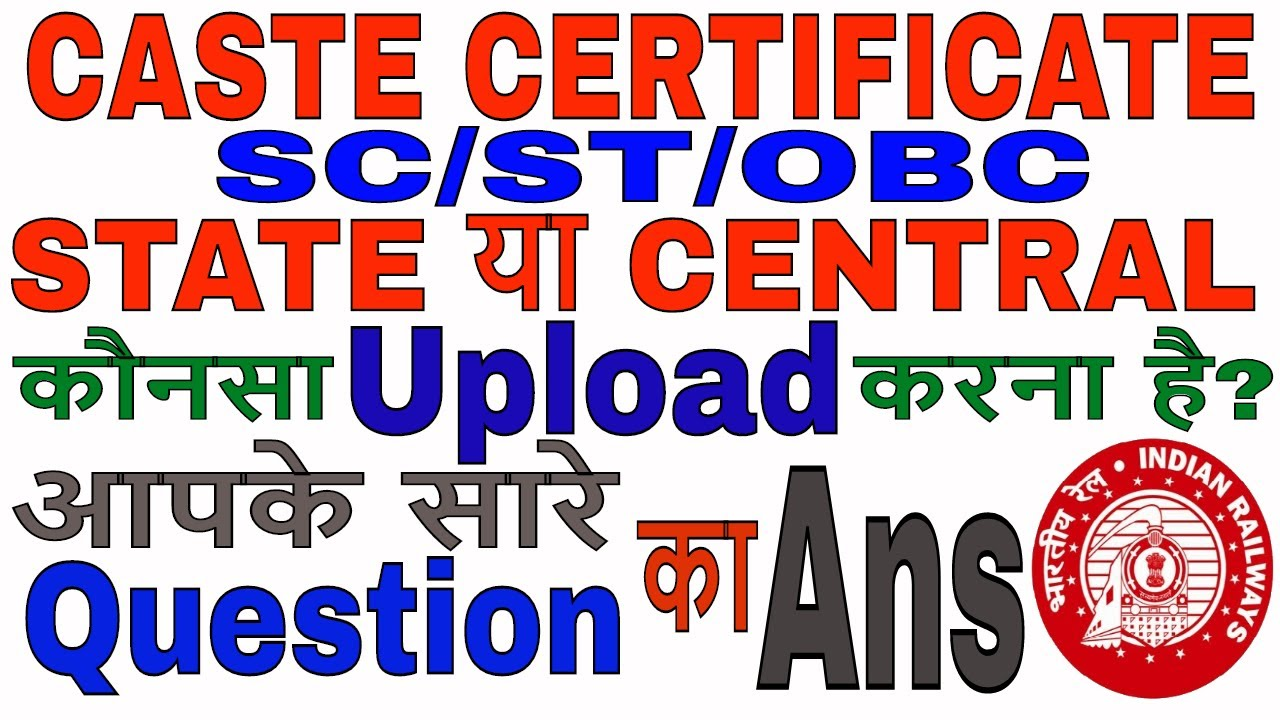SC/ST/OBC central caste certificate या state caste certificate कौनसा valid  है और upload करें? QNA #1