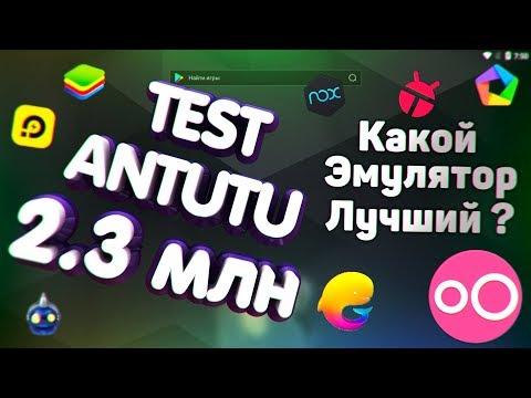 ⌨ Лучшие Эмуляторы Android на ПК 2020/ ТОП 5 + БОНУС/Тест ANTUTU