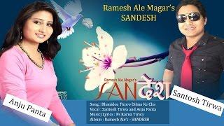 Bhanideu Timro - Anju Panta & Santosh Tirwa | Nepali Christian Song HD | Album SANDESH