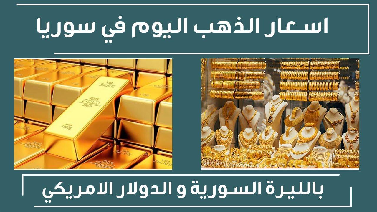اسعار الذهب في سوريا اليوم الخميس 4 3 2021 سعر جرام الذهب اليوم 4 مارس 2021 Youtube