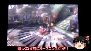 【MH3G】 ゆっくりな狩人!【 ゆっくり実況】~1狩目~ thumbnail