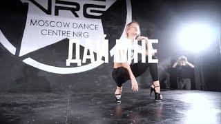 Скачать Дай мне Jah Khalib Sasha Osnovina Choreography