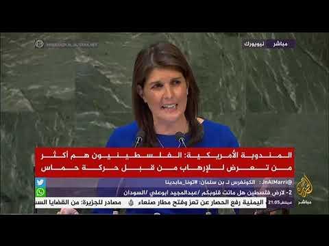 الجمعية العامة للأمم المتحدة ترفض مشروع القرار الأمريكي لإدانة حركة #حماس