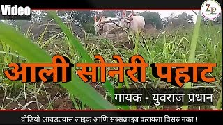Marathi Song Aali Soneri Pahat Singer Yuvraj Pradhan Zadipatti Natak Song | Zadipatti Production Zp