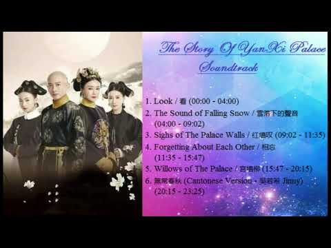 The Story of YanXi Palace OST Soundtrack《延禧攻略》