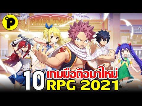10 อันดับ เกมมือถือ มาใหม่ RPG ภาพสวย น่าเล่น ประจำเดือน สิงหาคม 2021