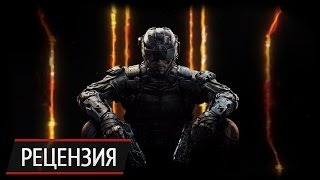 Обзор Call of Duty Black Ops 3 шаг вперед и два назад