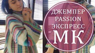 ДЖЕМПЕР PASSION  ЭКСПРЕСС МК