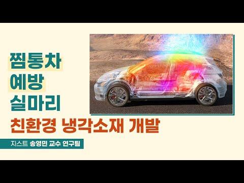 태양을 피하는 방법 (feat. 무전원 냉각 소재)_지스트 전기전자컴퓨터공학부 송영민 교수 연구팀