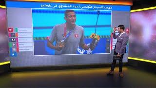 أول ميدالية ذهبية في الألعاب الأولمبية يحققها السباح التونسي أحمد الحفناوي