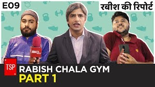TSP's Rabish Ki Report | Rabish Chala Gym Part 1