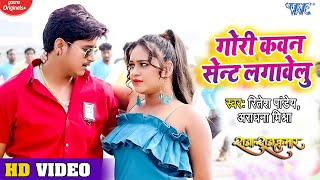 #Video - गोरी कवन सेन्ट लगावेलु I #Ritesh Pandey | Pratik Mishra I Raja Rajkumar I Bhojpuri Song
