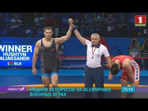 Всемирные военные игры - 2019: серебро и бронза белорусских борцов