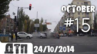 Подборка Аварий и ДТП от 24.10.2014 Октябрь 2014 (#15) / Car crash compilation October 2014
