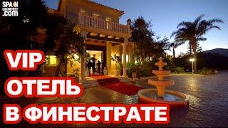 VIP вечеринка презентации отеля в Финестрате Коста Бланка Купить отель в Бенидорме Бизнес в Испании