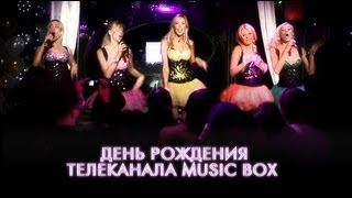 День рождения Music Box