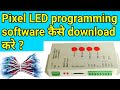 How to Download pixel LED programming software