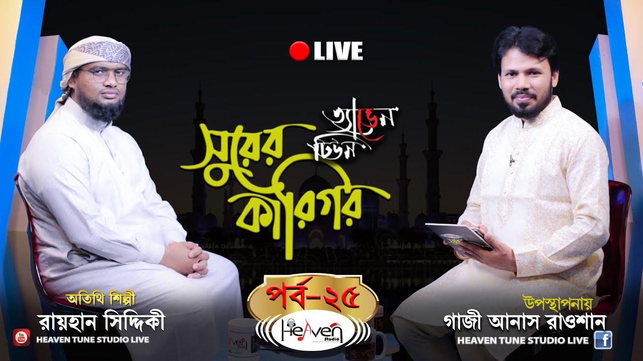 শিল্পী রায়হান সিদ্দিকীর কন্ঠে চমৎকার কিছু গান | সুরের কারিগর | পর্ব -২৫ | Bangla Islamic Song | LIVE