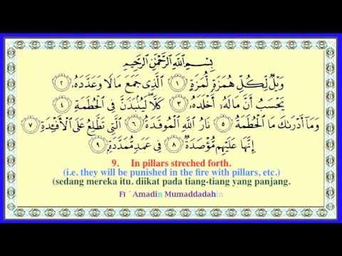 surah on page 601  Al Asr  Al Humazah  Al Fil