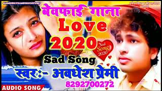 Awadhesh paremi yadav Ka bewafi hit song  # de ke dardiya dawai hamar chal gailu  2020 hit song