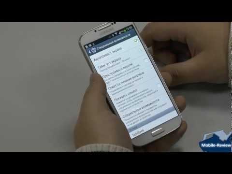 Samsung Galaxy S IV - уникальные настройки