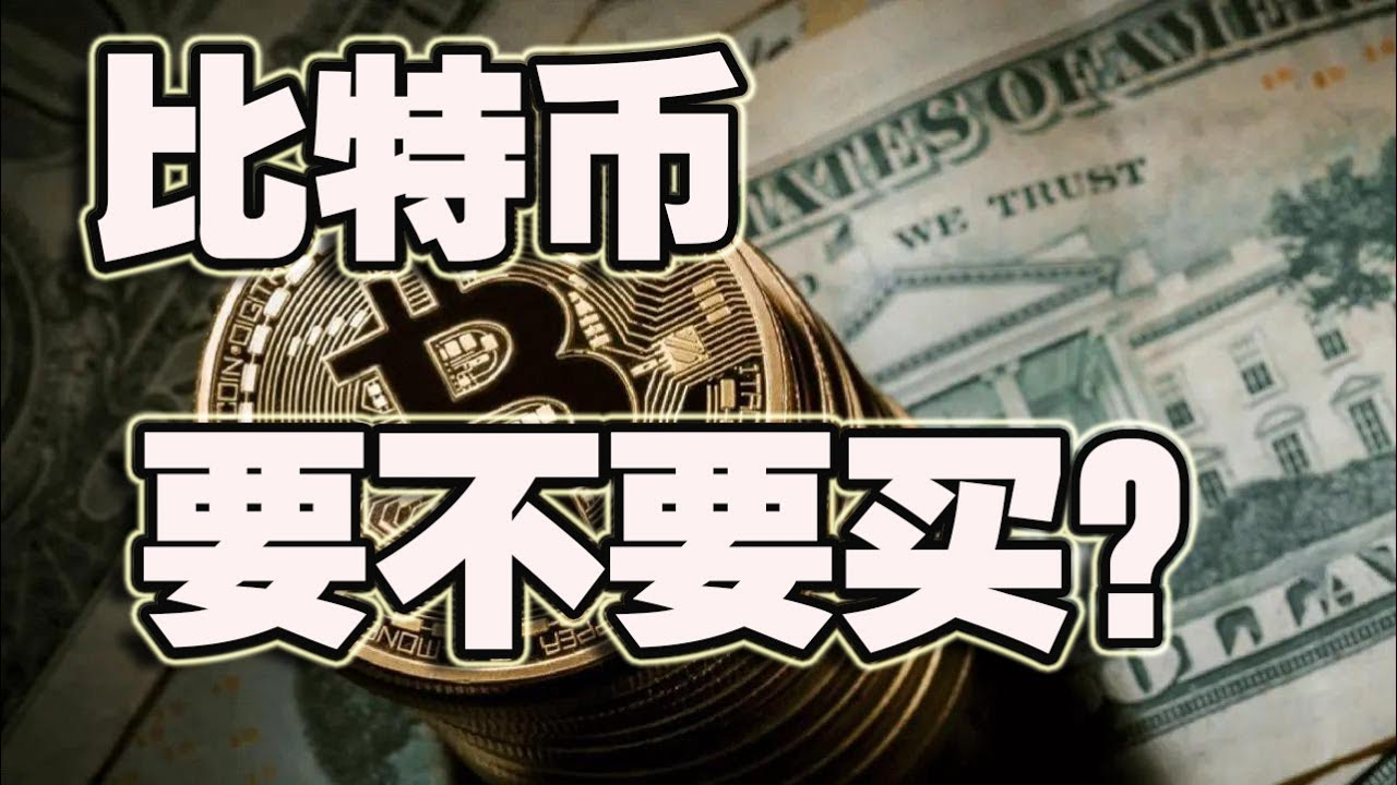 比特币大起大落,到底要不要买?(2021-04-19第571期)