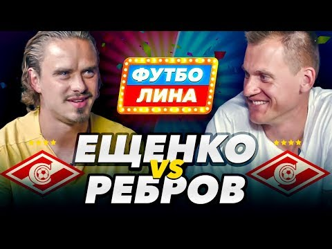ЕЩЕНКО х РЕБРОВ   Спартак в Футболине   Футболина #33