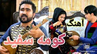 آهنگ دمبوره محلی از علی ضرغام New song Ali Zargham.