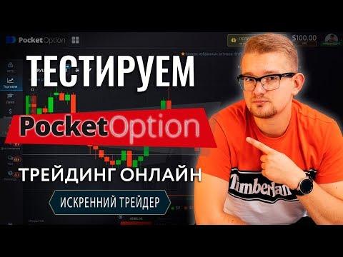 POCKET OPTION или BINOMO | ЧТО ЛУЧШЕ | ТРЕЙДИНГ онлайн | Искренний Трейдер