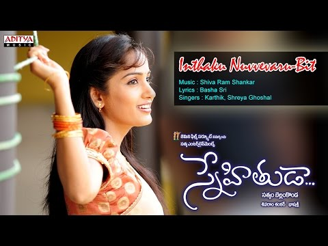 Inthaku Nuvvevaru Bit Full Song II Snehituda Movie II Nani, Madhavi Latha