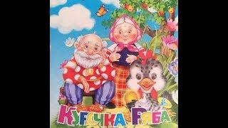 Курочка Ряба Русская народная сказка Сказка для малышей Сказки для детей