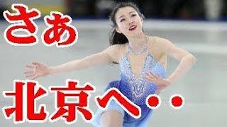紀平梨花選手 今シーズンから シニア挑戦へ・・・#Rikakihira 紀平梨花 検索動画 25