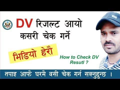 How to check DV lottery Result in Nepali | DV 2020 Result of Nepal | DV ko Result kasari chek garne