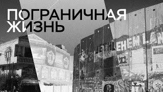 Пограничная жизнь // Специальный репортаж Ксении Светловой