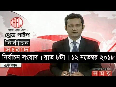 নির্বাচন সংবাদ | রাত ৮টা| ১২ নভেম্বর ২০১৮ | Somoy tv bulletin 8pm | Latest Bangladesh News