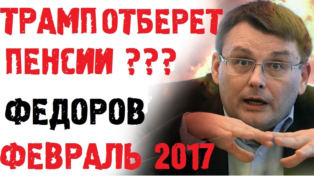 Евгений фёдоров нод последнее интервью