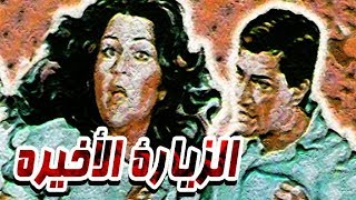 Al Zeyara al Akhira Movie - فيلم الزيارة الاخيرة
