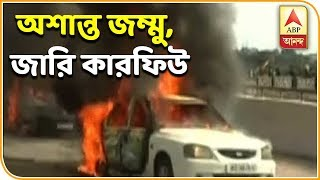 Violent Protests In Jammu Over Pulwama Attack, Curfew On, Army On Standby | ABP Ananda