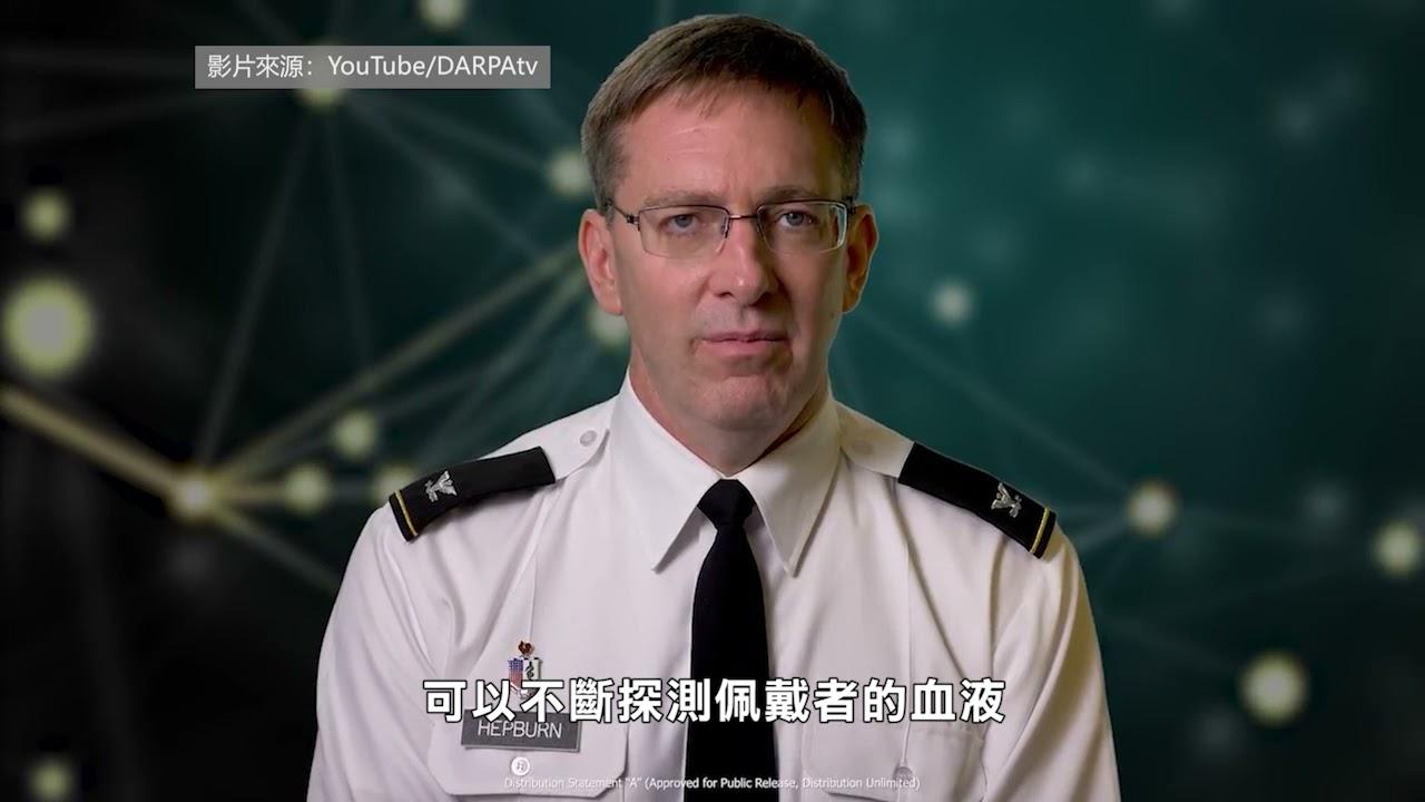 【天下新聞】全國: 國防部研究皮下感應器 探測新冠肺炎感染