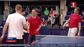 Беларусь отмечает Всемирный день настольного тенниса