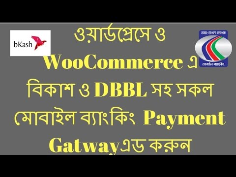 How to Add bKash/DBBL & All Mobile Banking payment Gatway in Woocommerce-Wordpress? Bangla Tutorial