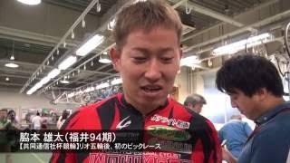 リオ五輪代表の脇本雄太(27)が、グランプリ切符獲得へ急ピッチで巻...